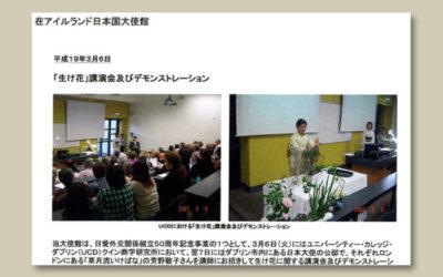 在アイルランド日本国大使館で紹介されました
