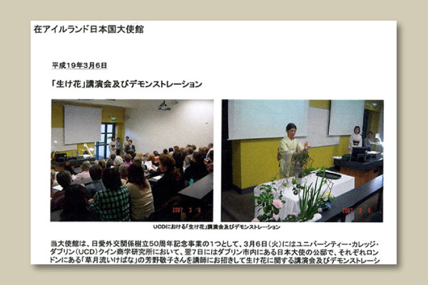芳野敬子イベント記事5
