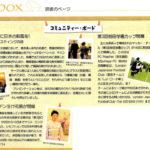 芳野敬子イベント記事4