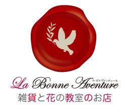 生け花教室 La Bonne Aventure(ラボナバンチュール)