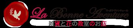 La Bonne Aventure(ラボナバンチュール)